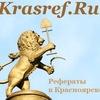 Рефераты в Красноярске