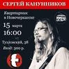 Сергей Канунников в Новочеркасске 15.03.2020 г.