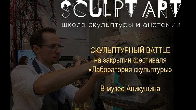 Скульптурный Баттл на закрытии фестиваля: Лаборатория скульптуры в музее Аникушина