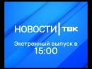 Экстренный выпуск Новостей ТВК 1500