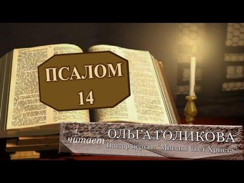 Место из Библии. Наши провозглашения. Псалом 14