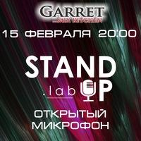 Stand Up на Вернадского 15 февраля