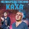 KlizmaTV — Непосредственно Каха