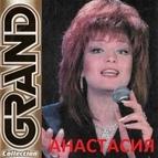 Анастасия альбом Grand Collection