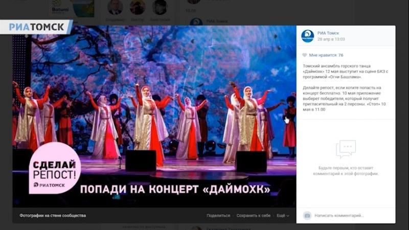 Итоги розыгрыша: концерт Даймохк