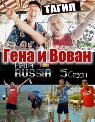 Новая Наша Russia. Гена и Вован (2011)
