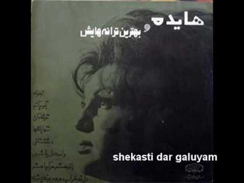 Hayedeh - Ey Khoda (with lyrics)
