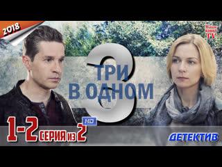 Tpи в oднoм 3 / HD 1080p / 2018 (детектив). 1-2 серия из 2