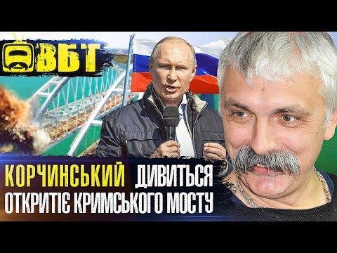 Корчинський про открытие Крымського моста Путиным. 15 мая 2018 Крым.
