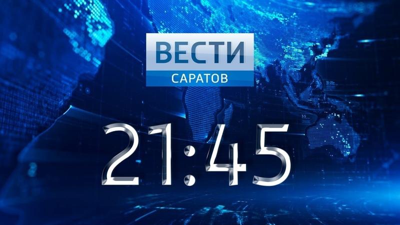 Вести. Саратов в 21:45 от 10 декабря 2018