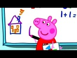 свинка пеппа на русском все серии подряд без остановки свинку пеппу
