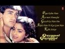 """Qayamat Se Qayamat Tak"" Movie Full Songs | Aamir Khan, Juhi Chawla | Jukebox"