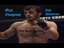Лучший боец мира Иса Умаров Highlights Isa Umarov