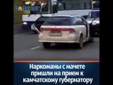 К губернатору Камчатского края Владимиру Илюхину 19 июня заявились на прием необычные гости.