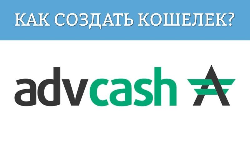 Как создать кошелек ADVCash
