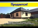 Продается дом с выходом к реке в станице Новотитаровской х Карла Маркса