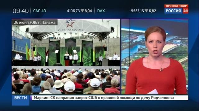 Новости на Россия 24 • Панамский канал открылся после долгой реконструкции