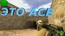кс 1.6 как стрелять в голову как GeT RiGhT Fastcup movie cs 1.6