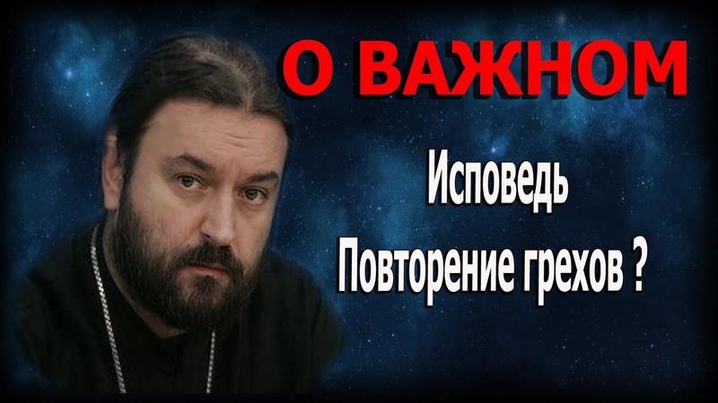 Стыдно идти к своему священнику! Протоиерей Андрей Ткачёв