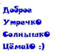 Доброе утро=)))