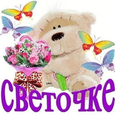 Светлана Леонова, 20 сентября , Львов, id189911016