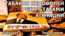 Табаков недоволен результатами агитации Технопранк от Matsuka23