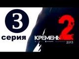 Кремень 2. Освобождение. 3 серия из 4 (20.04.2013) Сериал