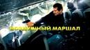 Воздушный маршал HD(триллер, боевик)2014