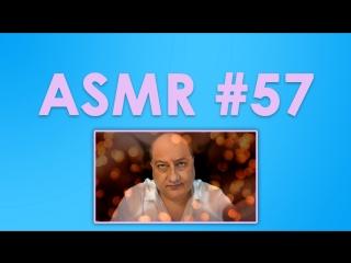 #57 ASMR ( АСМР ): TirarADeguello - Quake ASMR Sleep Aid Reiki Hand Movements White Noise