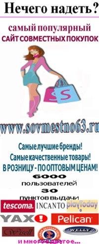 Совместные покупки в Ульяновске