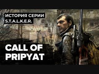 [StopGame.Ru] История серии S.T.A.L.K.E.R. Call of Pripyat (Зов Припяти)
