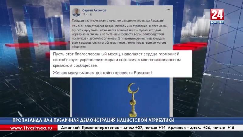 С. Аксёнов:«Пусть Рамадан наполняет сердца гармонией, способствует укреплению мира в многонациональном крымском сообществе»