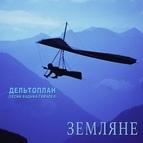 Земляне альбом Дельтоплан (песни Вадима Гамалея)