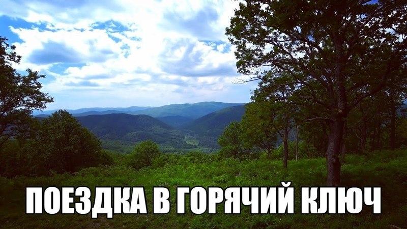 Горячий Ключ - Дантово ущелье - Хребет Котх - Скала Зеркало