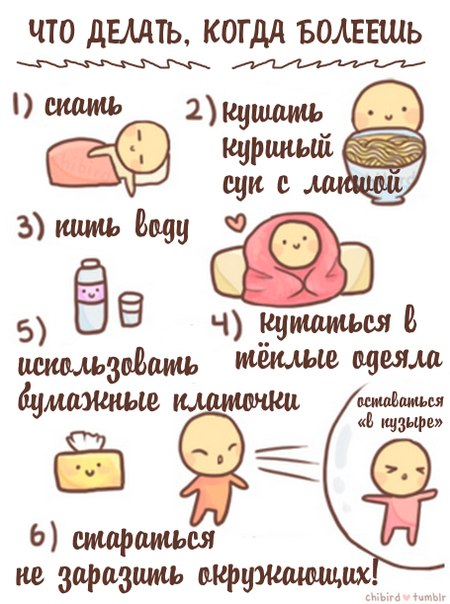 Инструкция для няшек: что делать, когда болеешь
