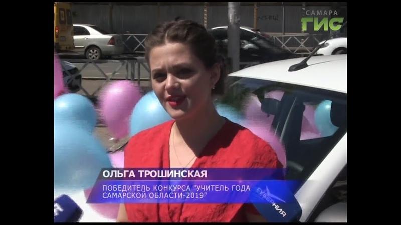 В Самаре подвели итоги регионального этапа конкурса Учитель года Самарской области - 2019