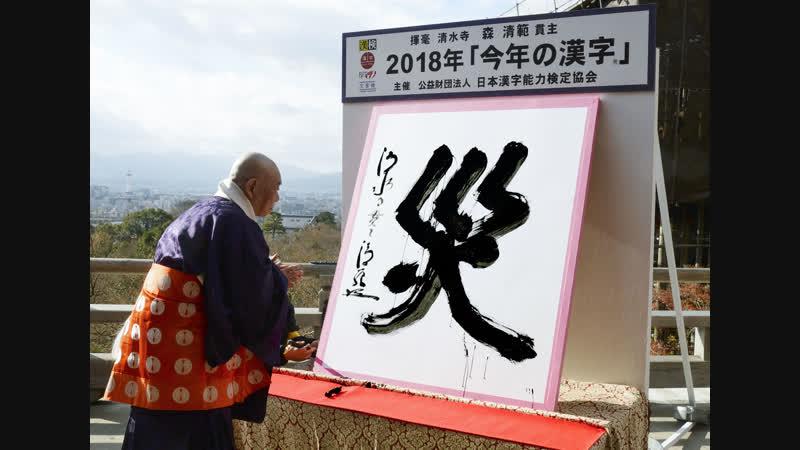 今年の漢字は「災」 京都・清水寺で発表(18_12_12)