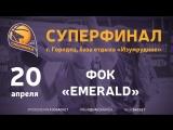 Суперфинал Чемпионата ШБЛ «КЭС-БАСКЕТ» Матч за 3 место
