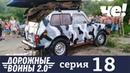 Дорожные войны Сезон 7 Серия 18