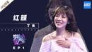 纯享 丁当《红颜》《梦想的声音3》EP1 20181026 /浙江卫视官方音乐HD/