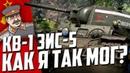 КВ-1 ЗиС-5 КАК Я МОГ! War Thunder