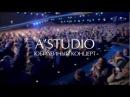 Юбилейный концерт группы А-Студио 2013