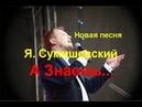 Песня А Знаешь Я Сумишевский ШансонВидео 2019 Новинка ...