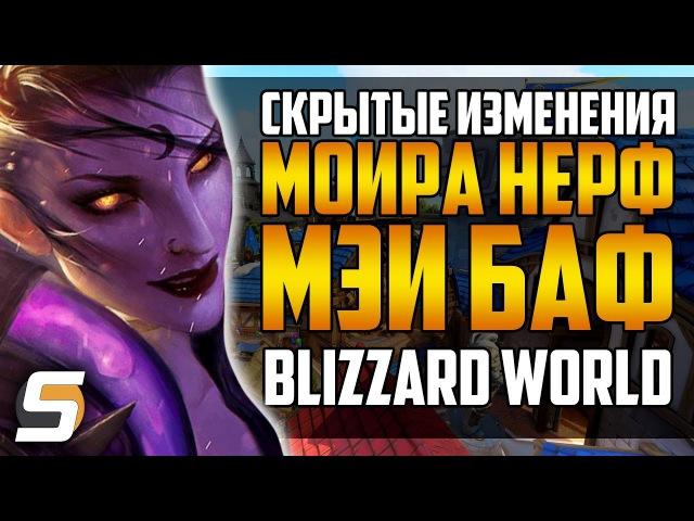 Скрытые изменения Мойра Нерф   Мей Баф   Blizzard World - Overwatch новости 19 от Sfory