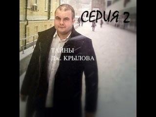ТАЙНЫ Дж. КРЫЛОВА — 2 серия — О сексе, о снах и