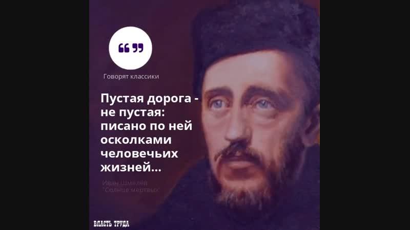 Говорят классики: Иван Шмелев