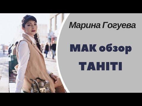 МАК обзор TAHITI