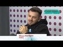 ИНТЕРВЬЮ ОТ МУЗ-ТВ Почему Миша Марвин снимает клипы не на все песни! vk/marvin_misha