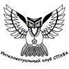 Интеллектуальный Клуб СПХФА