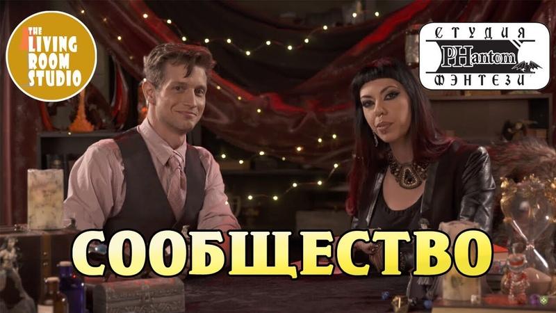СООБЩЕСТВО | GM Tips на русском языке | Dungeons and Dragons